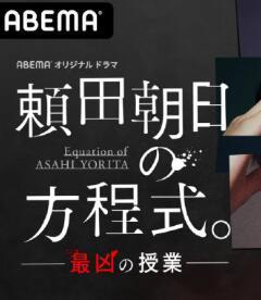 赖田朝日的方程式最凶的授课剧照