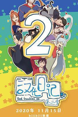 汉化日记第二季漫画