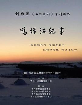 鸭绿江纪事电影海报