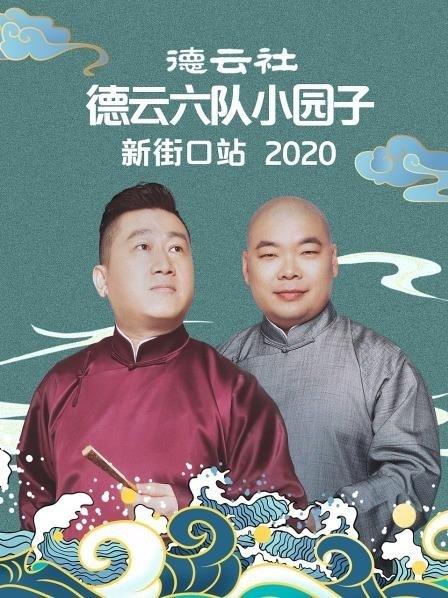 德云社德云六队小园子新街口站2020海报