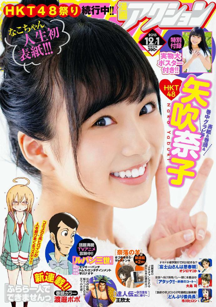 「AKB48」16岁的半熟少女 爵士网  矢吹奈子
