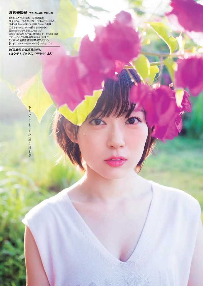【NMB48】来自关西的小恶魔 渡边美优纪