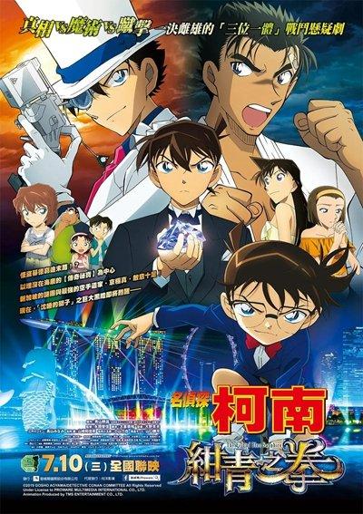 名侦探柯南:绀青之拳(动漫)