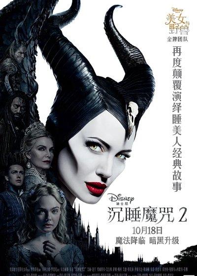沉睡魔咒2:恶魔夫人(科幻片)