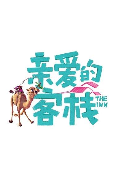 亲爱的客栈2019(综艺)