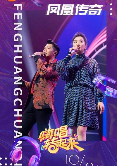 嗨唱转起来2019(综艺)