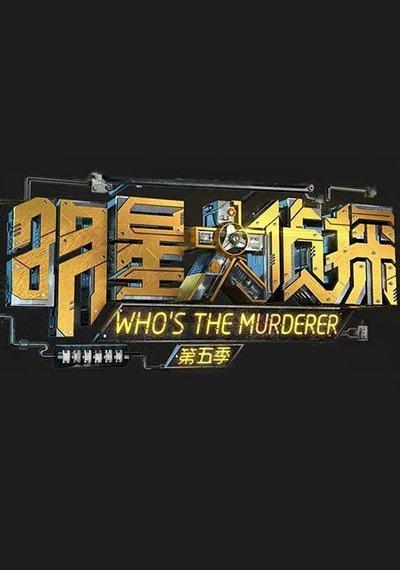 明星大侦探第五季(综艺)