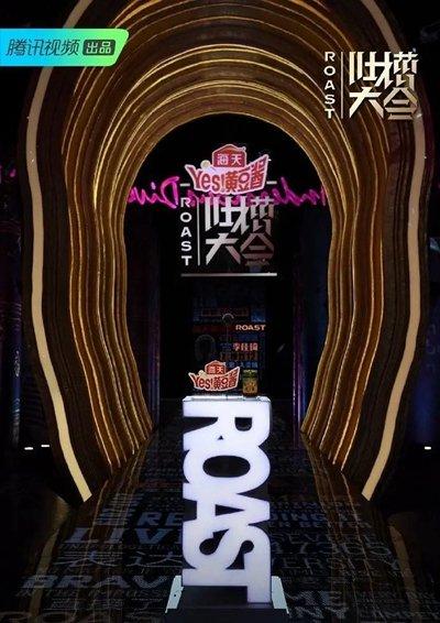 吐槽大会2019(综艺)