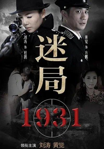 迷局1931(国产剧)