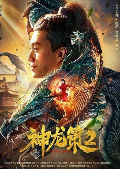 神龙策2(微电影)
