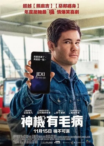 杰克茜(喜剧片)