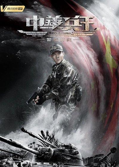 中华兵王之警戒时刻(微电影)