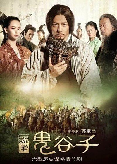 谋圣鬼谷子(国产剧)