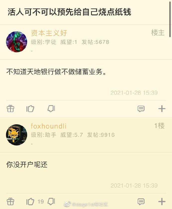 """日刊:抖音""""我就是太阳""""纹身花火了,你怎么看待此瓜? liuliushe.net六六社 第17张"""