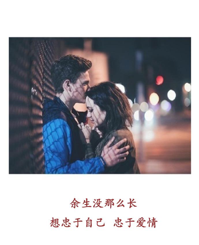 带文字的图片:忠于自己,忠于爱情