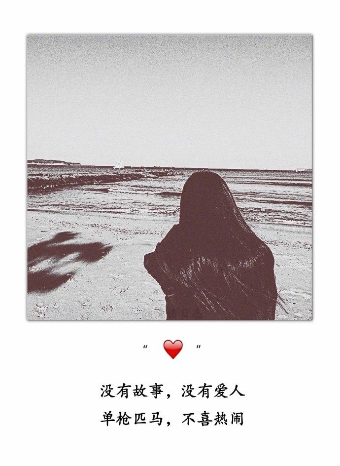 忧郁文字图片:我没问过你想不想要,我只知道我从未想过给别人