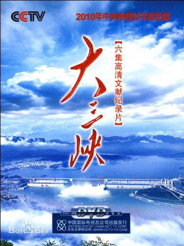CCTV:大三峡 2009.HD720P 迅雷下载