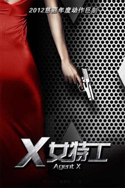 X女特工全42集 2012.HD720P 迅雷下载