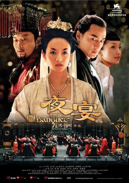 2006冯小刚动作古装《夜宴》BD720P.国语中字