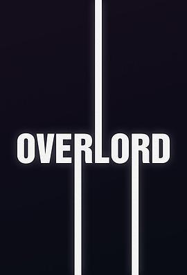 霸主 Overlord