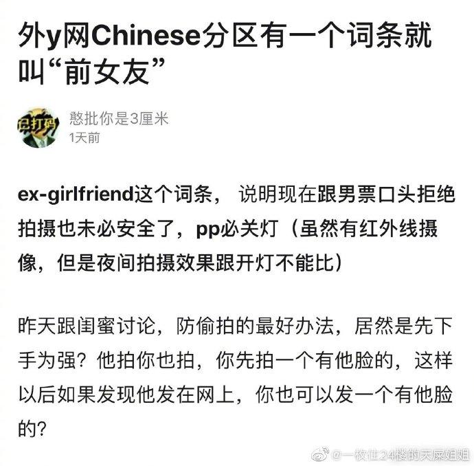 """2020日刊第74期:前女友""""ex-girlfriend""""词条是什么梗? liuliushe.net六六社 第2张"""