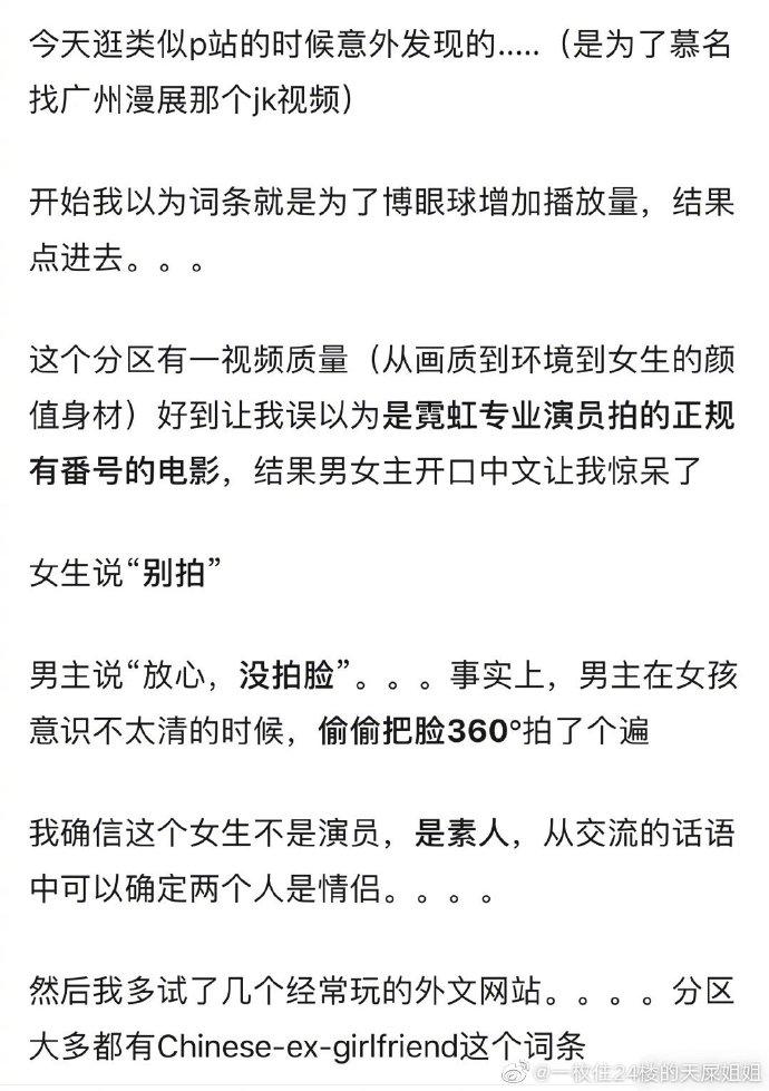 """2020日刊第74期:前女友""""ex-girlfriend""""词条是什么梗? liuliushe.net六六社 第3张"""