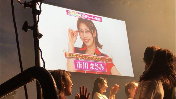 市川雅美成为惠比寿麝香葡萄五代目队长,16位新成员登场