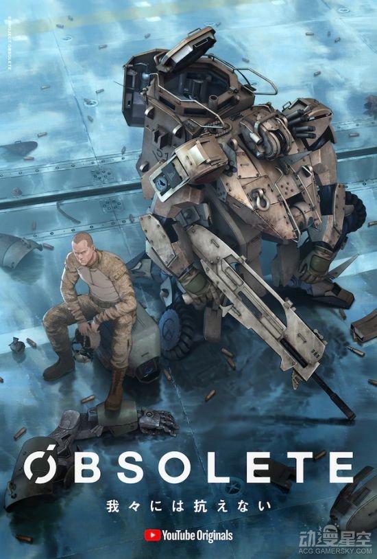 日本知名脚本家虚渊玄新作《OBSOLETE》大量信息公开:将于12月3日开始播放!