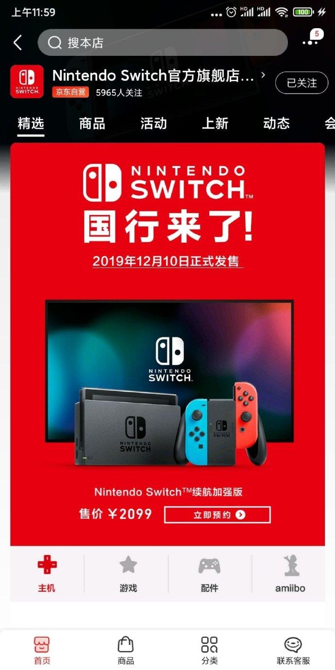 国行switch和日版区别:国行switch发售时间定下来啦!要买的小伙伴抓紧时间!