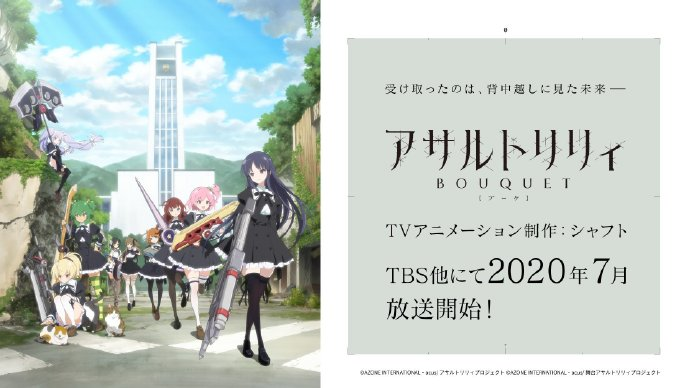 《Assault Lily BOUQUET》宣布将于2020年7月播出!废萌百合美少女的保卫地球