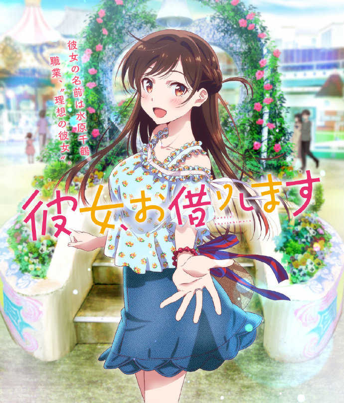 2020年1月新番:日本高人气漫画租借女友动画化决定!官方放出最新PV!