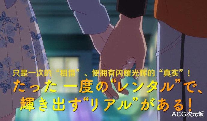 《租借女友》宣布动画化!B站前十的漫画中的超级女主水源千鹤!-四斋社