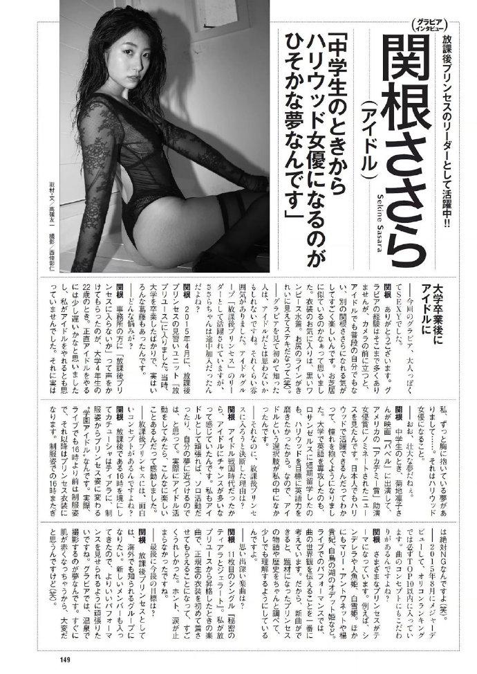 Weekly Playboy 2019年第十四期