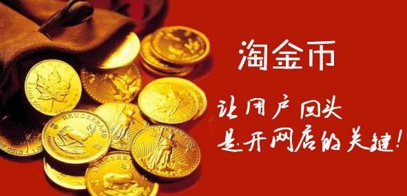 淘宝运营教程如何利用淘金币打造爆款