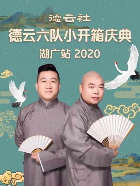德云社德云六队小开箱庆典湖广站2020