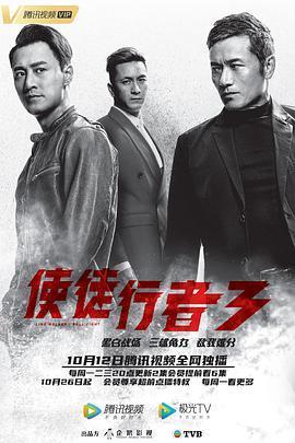 使徒行者3粤语(香港剧)