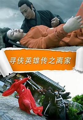寻侠英雄传之离家(动作片)