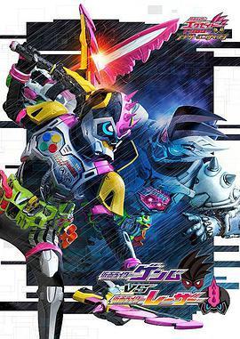 假面骑士EX-AID Trilogy Another Ending  Part III 假面骑士Genm VS 假面骑士Lazer(动画片)