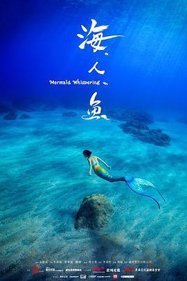 海人鱼(剧情片)