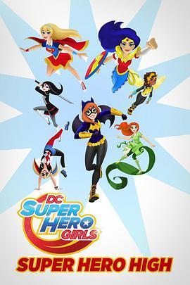 DC超级英雄美少女超级英雄中学(动画片)