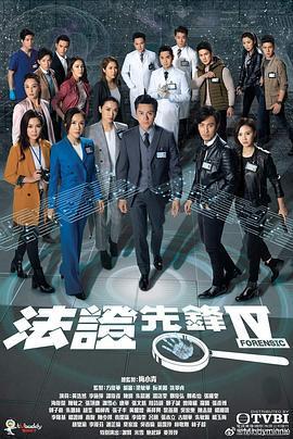 法证先锋4国语(香港剧)