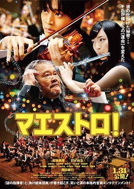 艺术大师2015(剧情片)