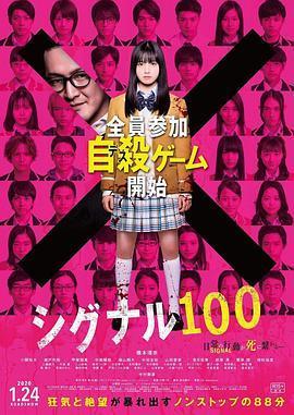 信号100(恐怖片)