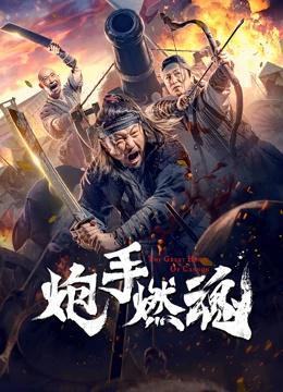 炮手燃魂(剧情片)