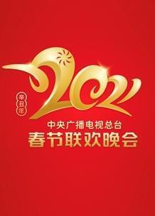 2021年中央广播电视总台春节联欢晚会(综艺)