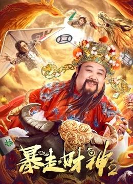 暴走财神2(喜剧片)