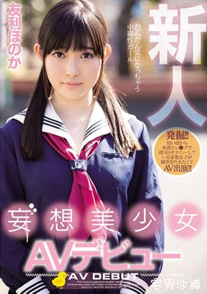 KAWD-984:未来可期的优质新人女优「友利ほのか(友利穗花)」,出道作品吉村卓和今井勇亲身指导
