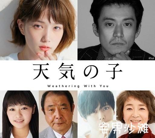 新海诚最新作《天气之子》第二支预告片发布,新增6位角色信息,正片7月19日上映