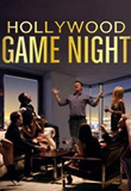 好莱坞游戏夜第一季