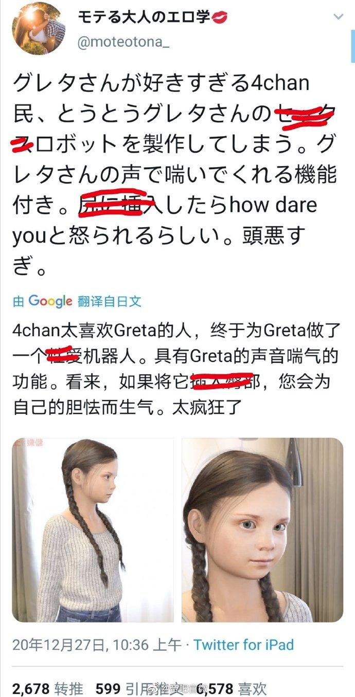 瑞典环保女孩也遭到日本人恶趣味的使坏 真的服气了 liuliushe.net六六社 第1张